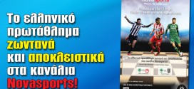 NOVA_SPORTS_slide