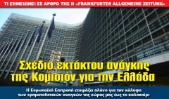 Σχέδιο εκτάκτου ανάγκης της Κομισιόν για την Ελλάδα