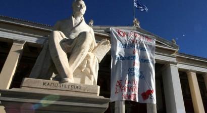 Κατάληψη ΕΚΠΑ: Τρεις συλλήψεις και πέντε νέες προσαγωγές