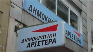 Συνεδρίασε η Εκτελεστική Επιτροπή της ΔΗΜΑΡ για την πορεία του κόμματος