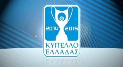 Κύπελλο: Στις 17 Μαρτίου η κλήρωση των ημιτελικών