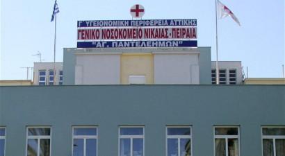 Εφημερία χωρίς παθολόγους για το Νοσοκομείο Νίκαιας