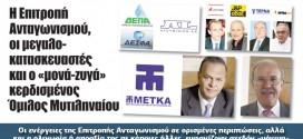 Η Επιτροπή Ανταγωνισμού, οι μεγαλοκατασκευαστές και ο «μονά-ζυγά» κερδισμένος  Όμιλος Μυτιληναίου