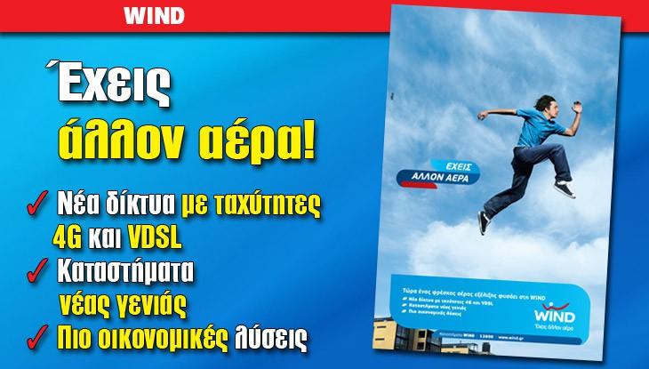 wind_20_03_14_slide