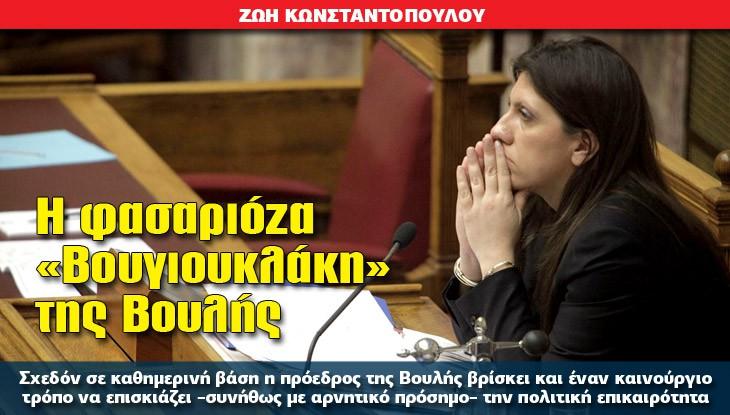 06-efimerida_konstantopoulou_17_04_slide