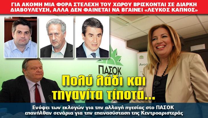 09-efimerida_pasok_17_04_slide