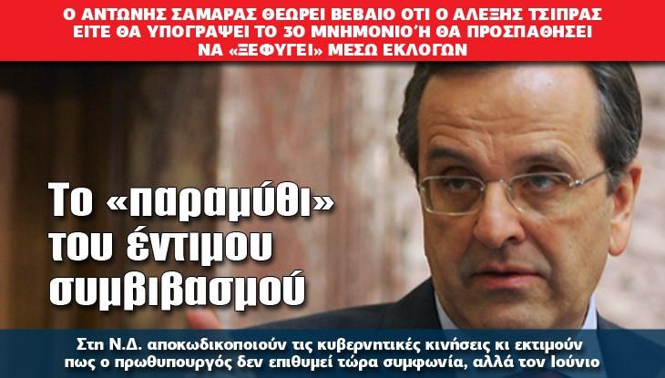 10-efimerida_samaras_17_04_slide