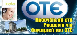 Προσγείωση στη Ρουμανία για θυγατρική του ΟΤΕ