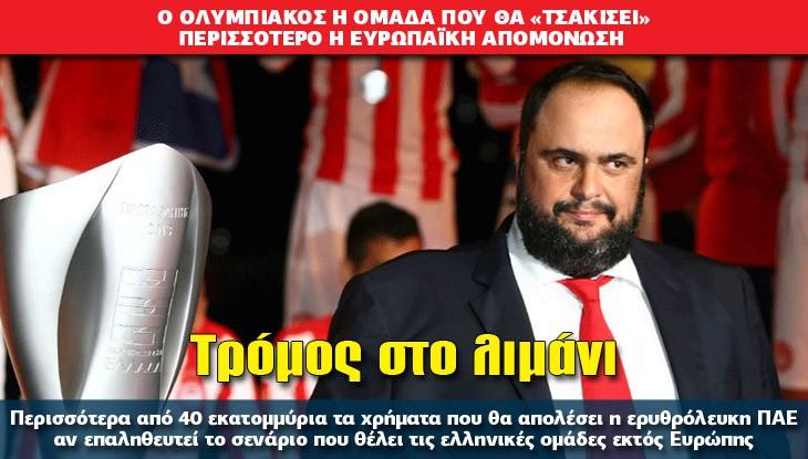 ATHLITIKO_TROMOS_17_04_slide