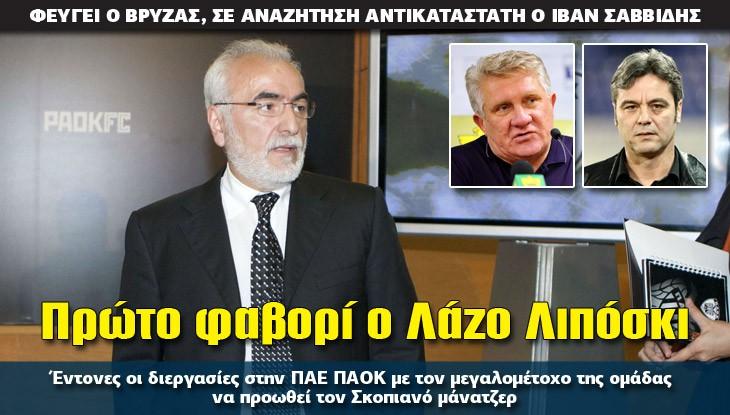 athlitiko_EFHMERIDA_PAOK_17_04_slide