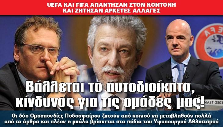 athlitiko_apantisi_fifa_16_04_slide