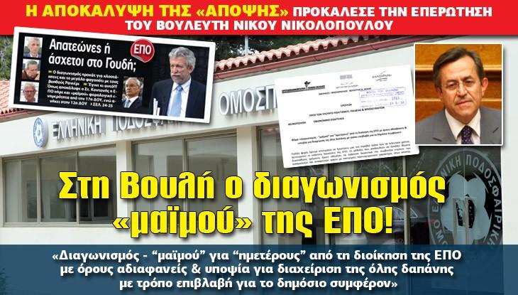 athlitiko_epo_nikolo_17_04_slide