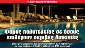 diakopes_foros_19_04_slide