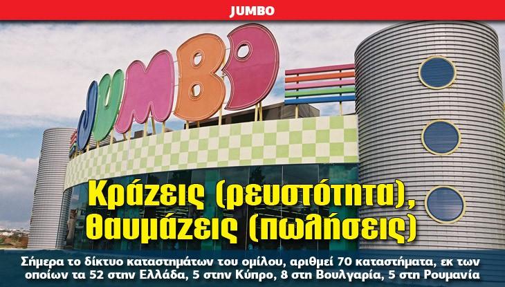 efimerida_jumbo_17_04_slide
