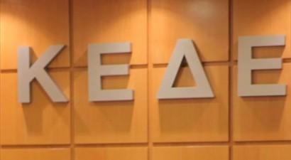 Έκτακτη συνεδρίαση της  ΚΕΔΕ για τα ταμειακά διαθέσιμα
