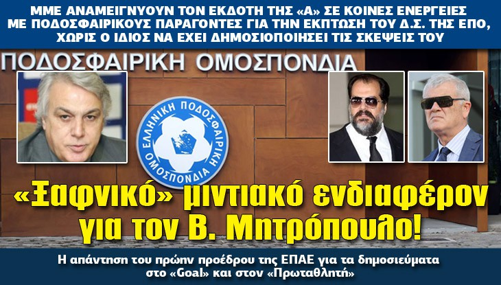 ATHLITIKO_MITROPOYLOS_15_05_slide