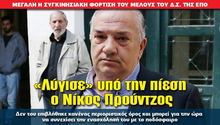 ATHLITIKO_PROUNTZOS_22_05_slide