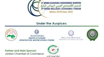 Με Κουντουρά και Τσίπρα το 4ο Αραβο-Ελληνικό Οικονομικό Φόρουμ