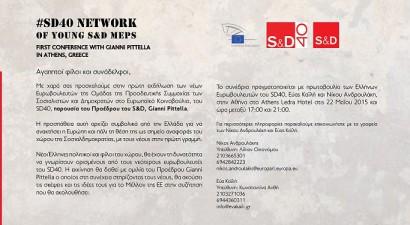 Εκδήλωση νέων ευρωβουλευτών του SD40 στην Αθήνα
