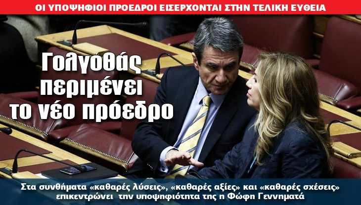 PASOK_25_05_slide