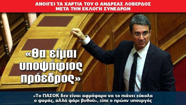 PASOK_26_05_slide