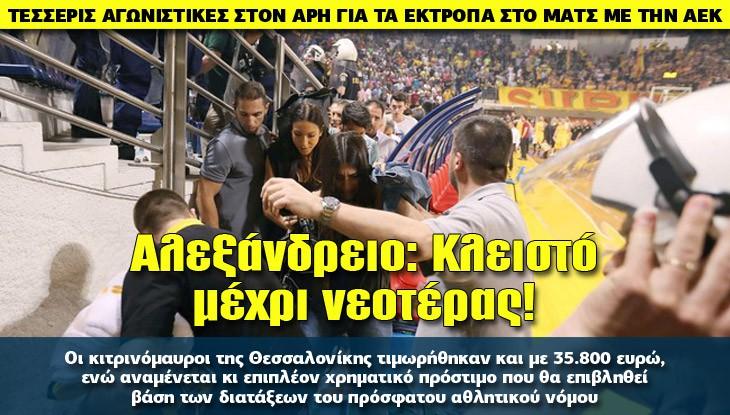 athlitiko_aris_26_05_slide