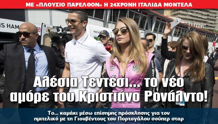 athlitiko_cristiano_25_05_slide