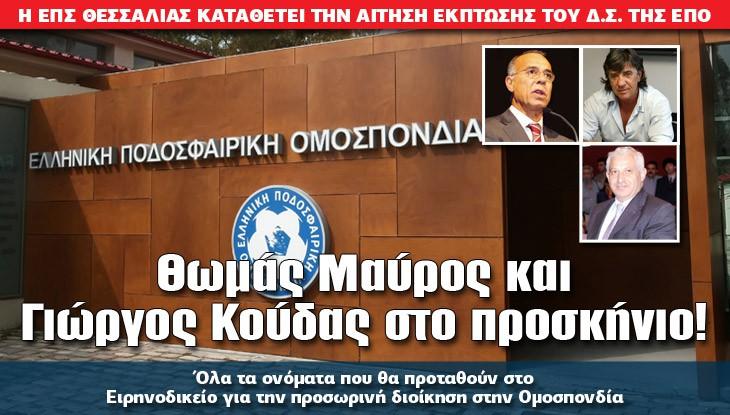 athlitiko_epo_27_05_slide