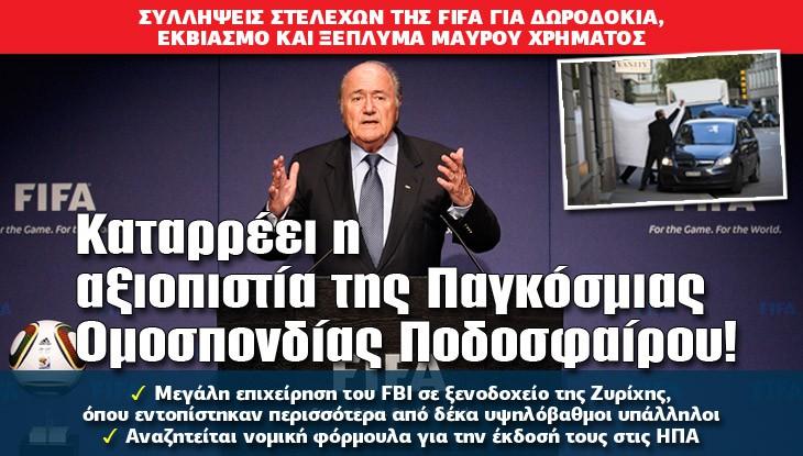athlitiko_fifa_27_05_slide