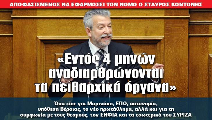 athlitiko_kontonis_25_05_slide