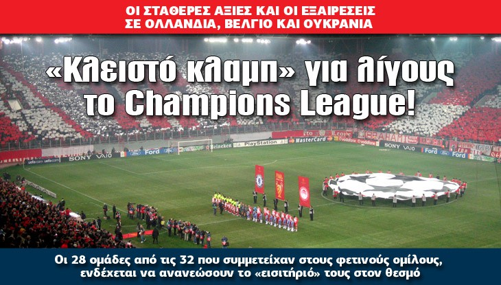 athlitiko_thema_champions_22_05_slide