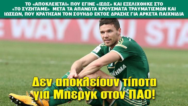 athlitiko_thema_panathinaikos_22_05_slide