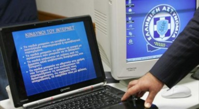 Nέα αποτροπή αυτοκτονίας από τη Δίωξη Ηλεκτρονικού Εγκλήματος