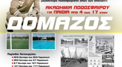Ξεκίνησαν οι εγγραφές στο Camp του Δομάζου