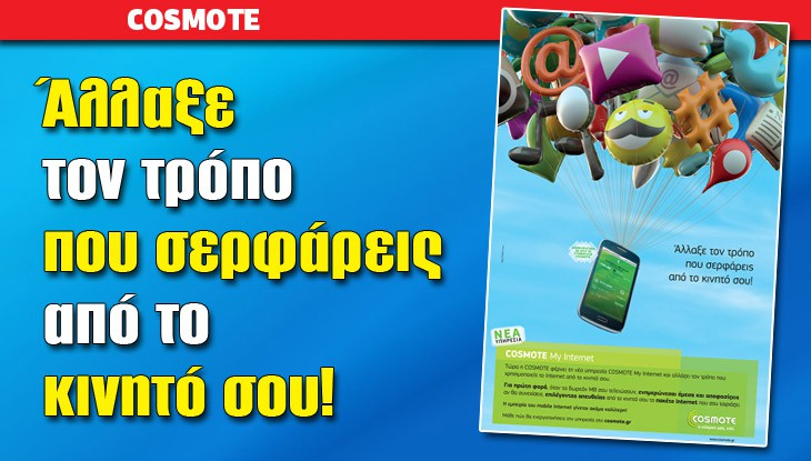 cosmote_08_05_15_slide