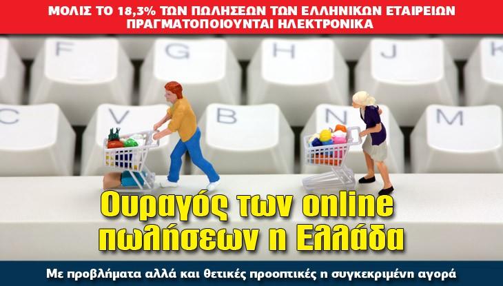 e-commerce_26_05_slide