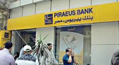 Πούλησε την Piraeus Bank Egypt η Πειραιώς