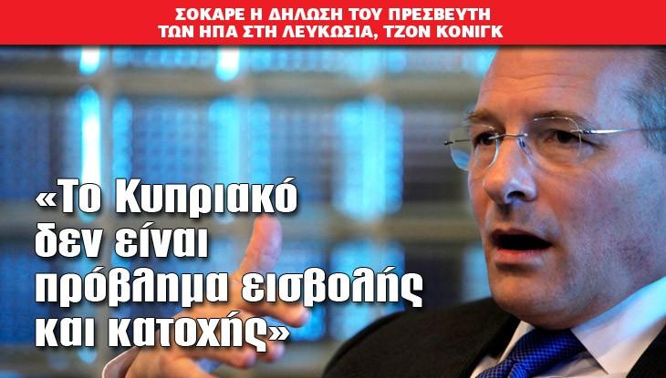 kypriako_27_05_slide