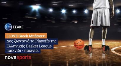 Μπάσκετ α-λα ελληνικά σε όλο τον κόσμο!