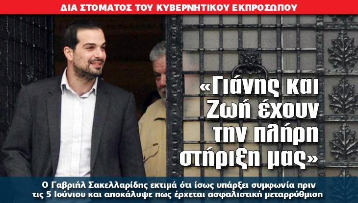 sakellaridis_27_05_slide