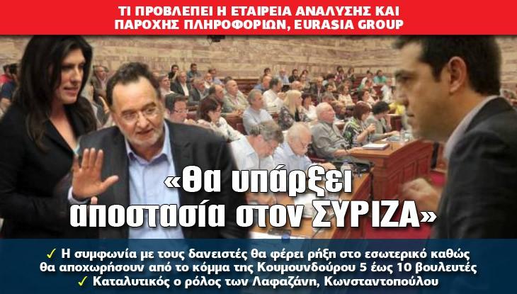 syriza_sumfwnia_27_05_slide