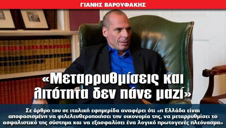 varoufakis_26_05_slide