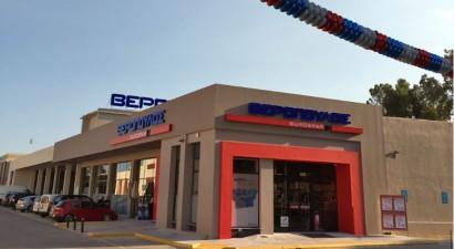Νέο κατάστημα ΒΕΡΟΠΟΥΛΟΣ στο Λαύριο