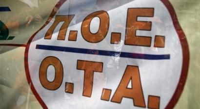 """""""Όχι"""" ψηφίζει η ΠΟΕ- ΟΤΑ στο δημοψήφισμα"""