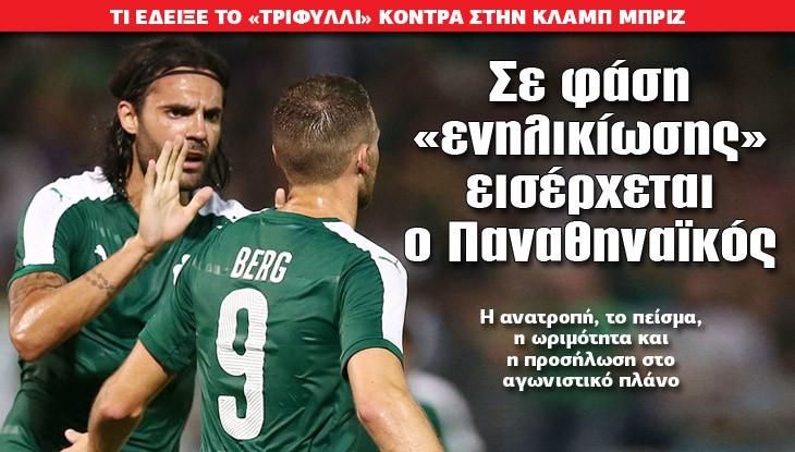 athlitiko-panathinaikos_29_07_slide