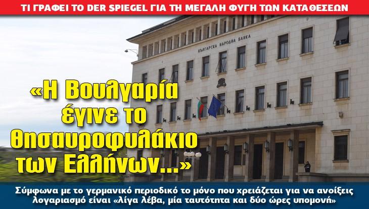 boulgaria_29_07_slide