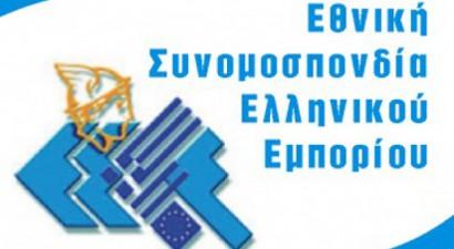 Τι προτείνει η ΕΣΕΕ για το νέο αναπτυξιακό νόμο