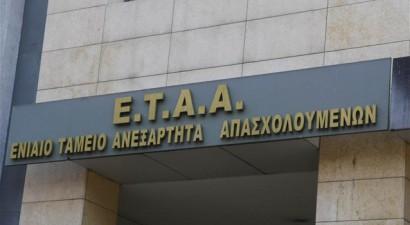 Παρατείνεται η καταβολή των εισφορών στο ΕΤΑΑ