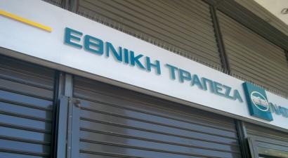 Πληρωμή επιδομάτων-παροχών ΟΑΕΔ από 317 καταστήματα της Εθνικής Τράπεζας