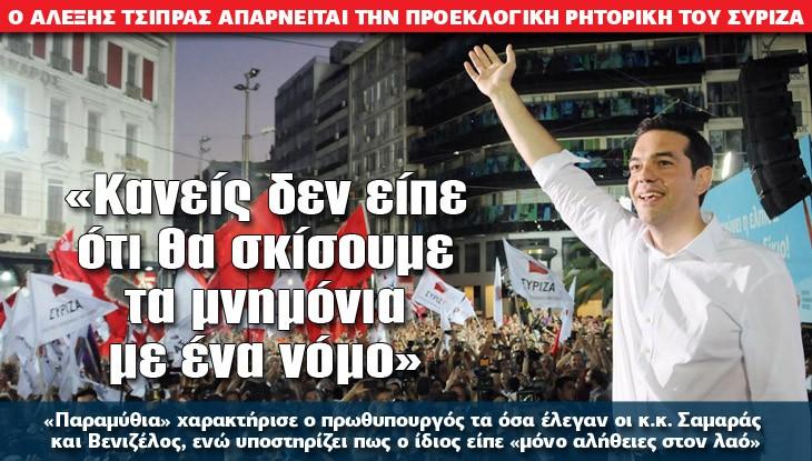 prothipourgos_29_07_slide